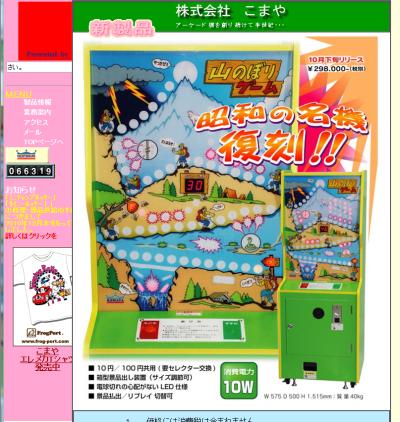こまやの山のぼりゲーム商品ページ